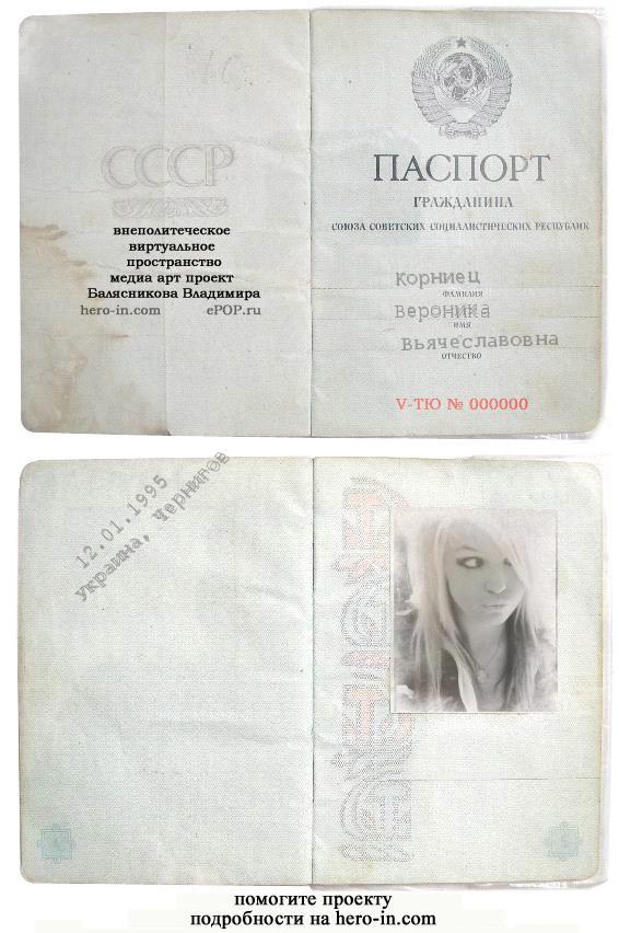На какой бумаге печатать на паспорт рф